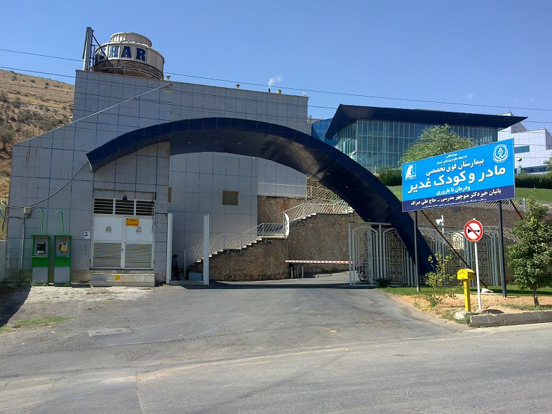 Ghadir Mother And Child Hospital
