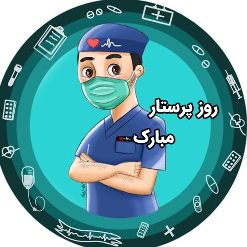 بيمارستان مادر و كودك غدير روز پرستار مبارك